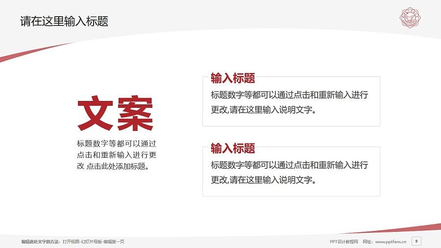 西安电子科技大学PPT模板下载_幻灯片预览图9