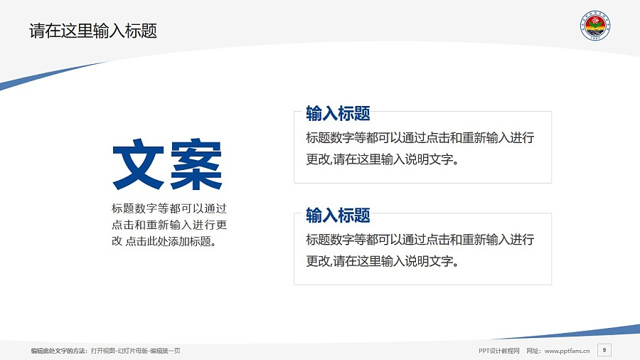 石家莊科技信息職業學院PPT模板下載_幻燈片預覽圖9