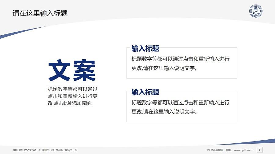 石家莊工商職業學院PPT模板下載_幻燈片預覽圖9