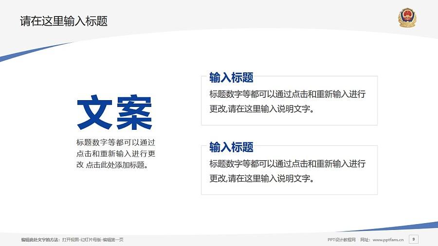河北公安警察職業學院PPT模板下載_幻燈片預覽圖9
