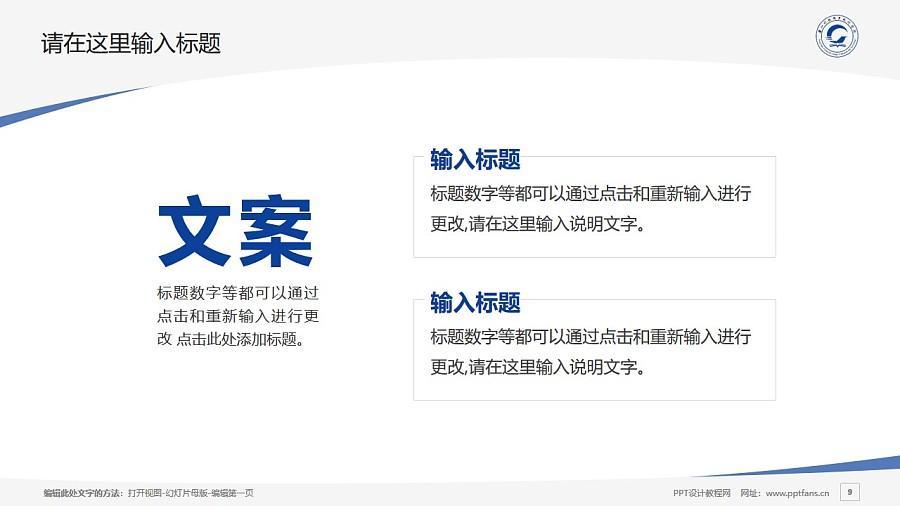 唐山科技职业技术学院PPT模板下载_幻灯片预览图9