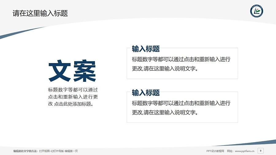 廊坊职业技术学院PPT模板下载_幻灯片预览图9