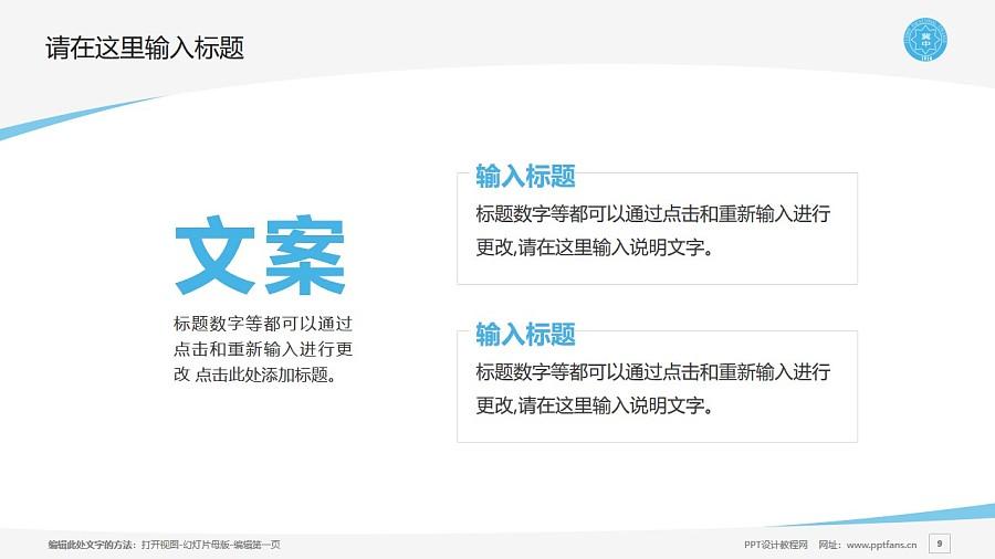 冀中职业学院PPT模板下载_幻灯片预览图9