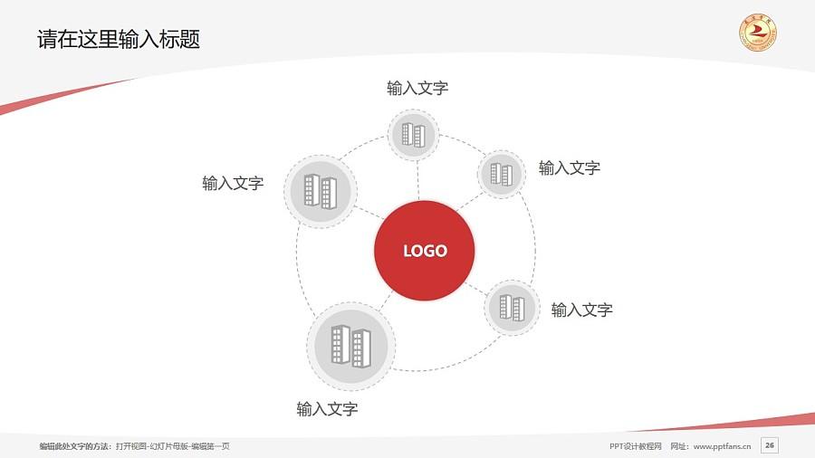 长治学院PPT模板下载_幻灯片预览图26
