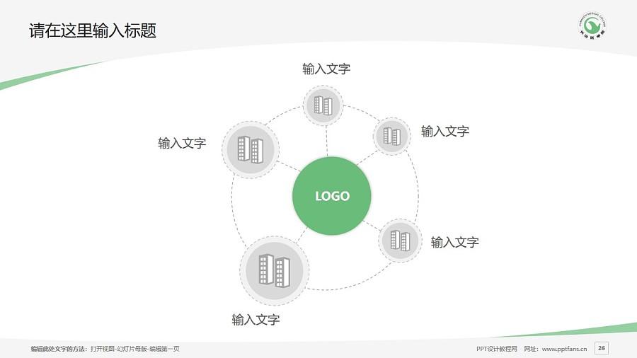 长治医学院PPT模板下载_幻灯片预览图26