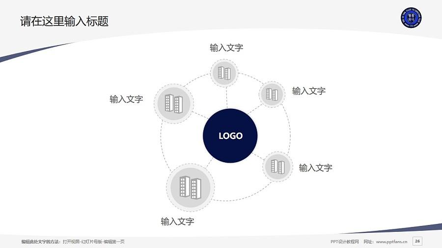 河北司法警官职业学院PPT模板下载_幻灯片预览图26