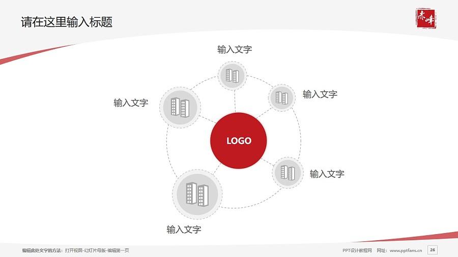 赤峰职业技术学院PPT模板下载_幻灯片预览图26