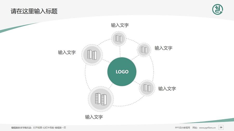 天津工艺美术职业学院PPT模板下载_幻灯片预览图26