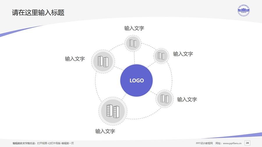 天津國土資源和房屋職業學院PPT模板下載_幻燈片預覽圖26