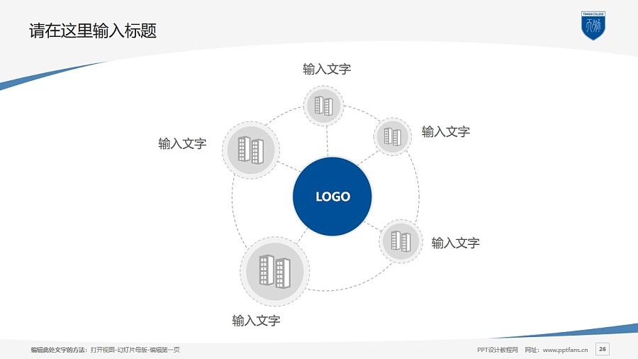 天津天狮学院PPT模板下载_幻灯片预览图26