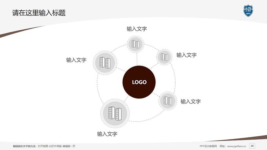 天津大学PPT模板下载_幻灯片预览图26