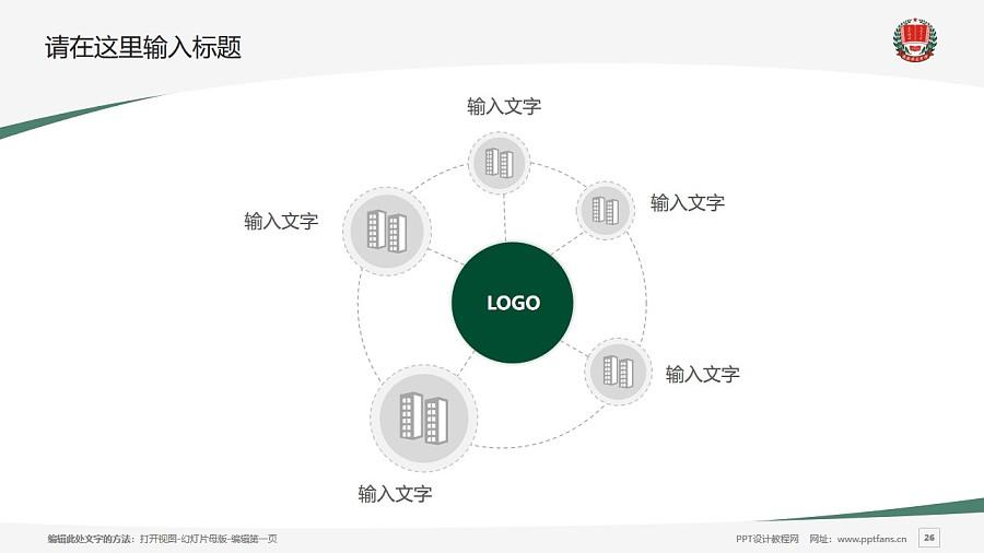 渭南师范学院PPT模板下载_幻灯片预览图26