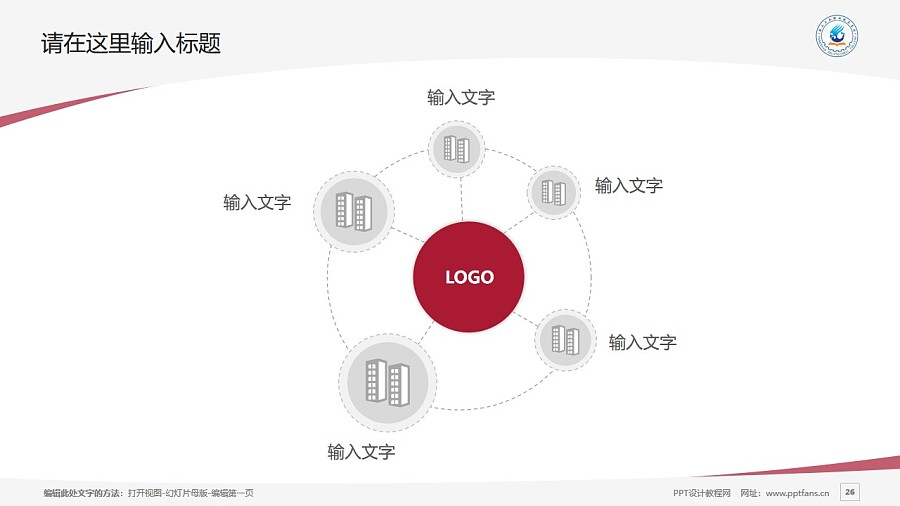 唐山工業職業技術學院PPT模板下載_幻燈片預覽圖26