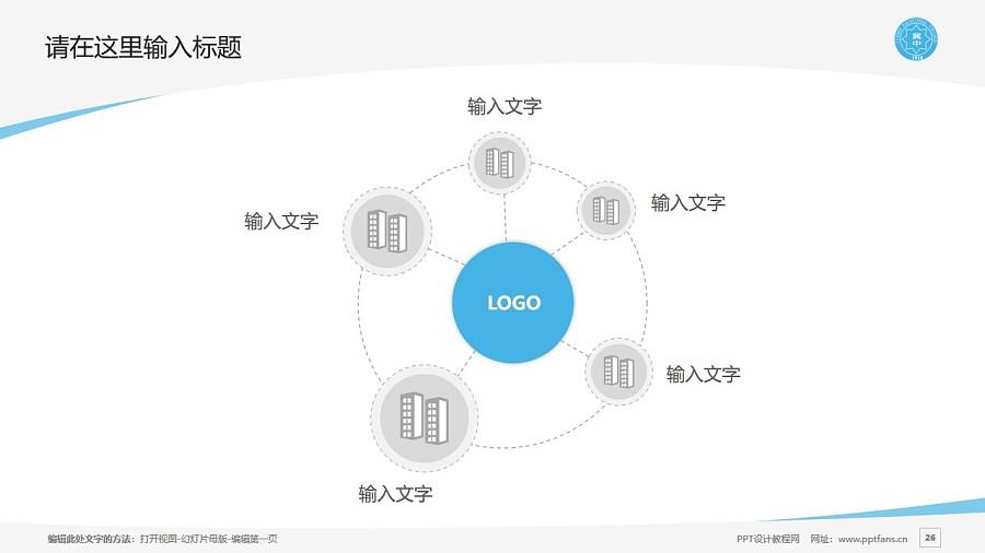 冀中职业学院PPT模板下载_幻灯片预览图26