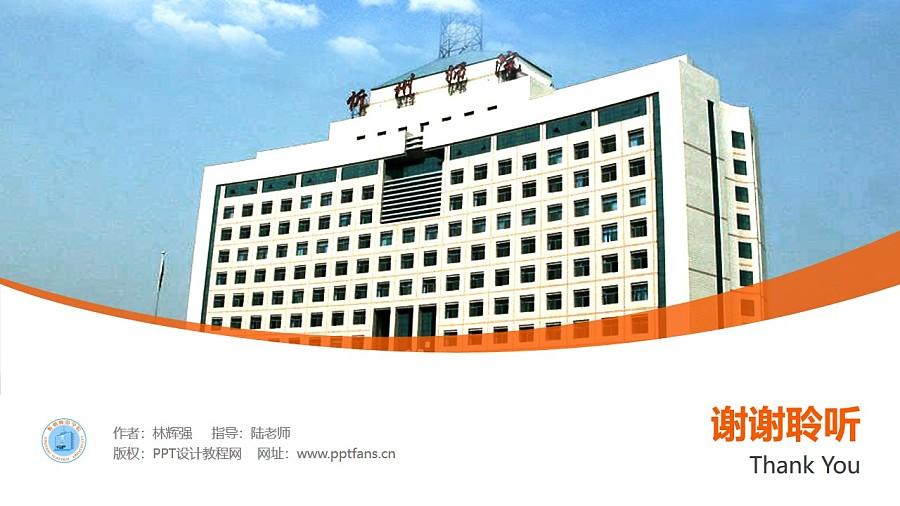 忻州师范学院PPT模板下载_幻灯片预览图32