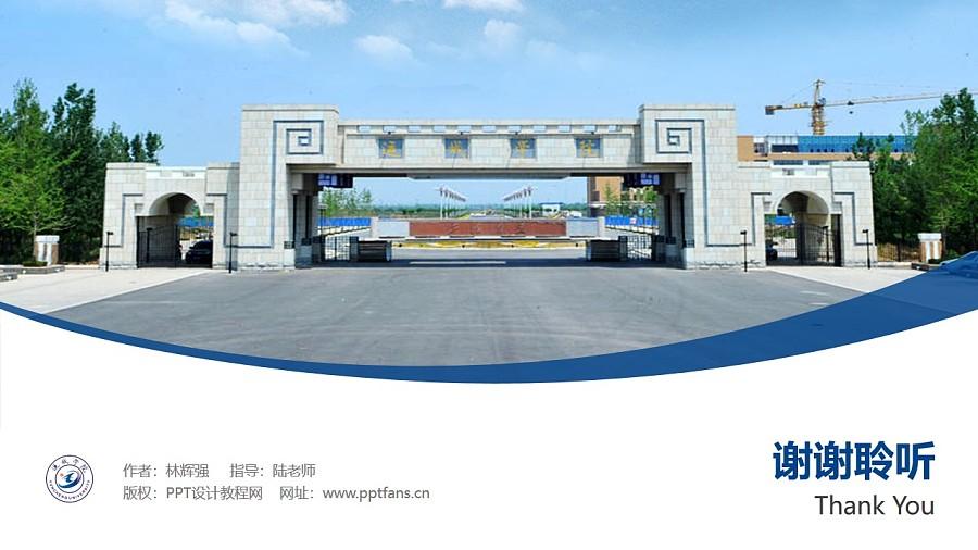 运城学院PPT模板下载_幻灯片预览图32