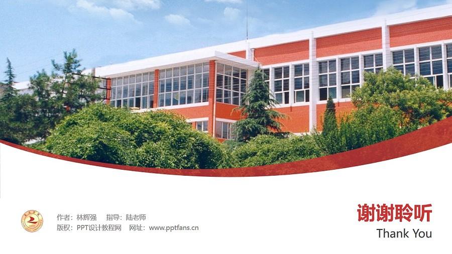 长治学院PPT模板下载_幻灯片预览图32