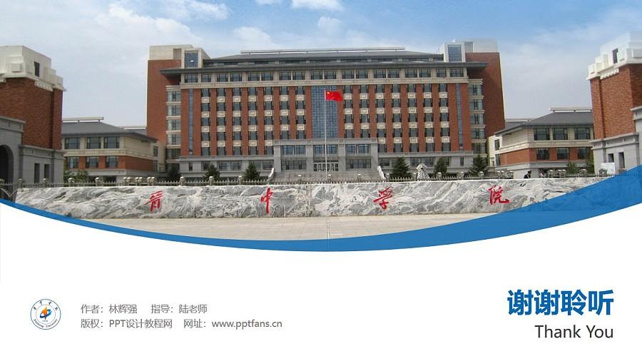 晋中学院PPT模板下载_幻灯片预览图32
