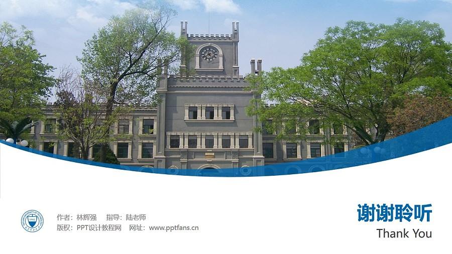 太原理工大学PPT模板下载_幻灯片预览图32