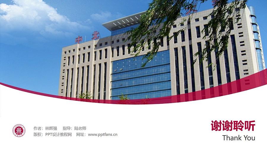 中北大学PPT模板下载_幻灯片预览图32
