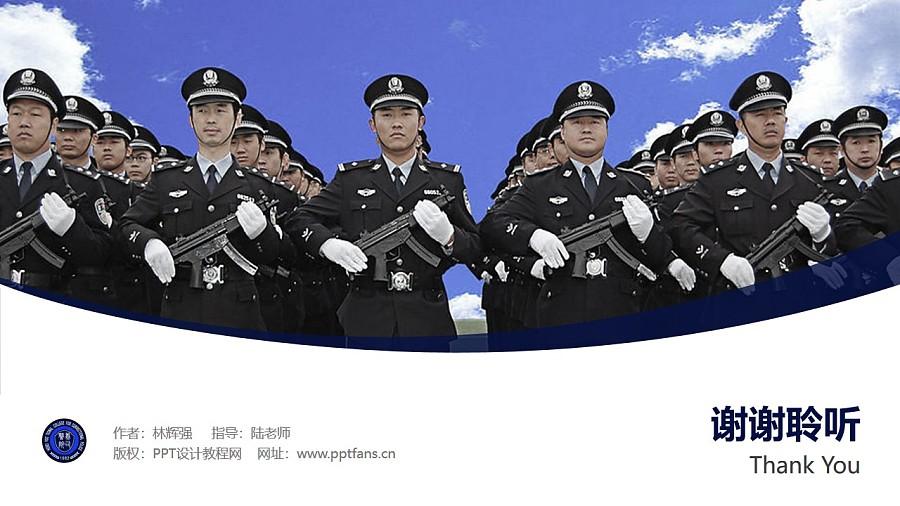 河北司法警官职业学院PPT模板下载_幻灯片预览图32