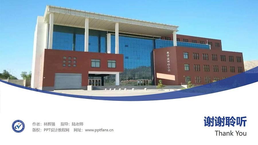 阿拉善职业技术学院PPT模板下载_幻灯片预览图32