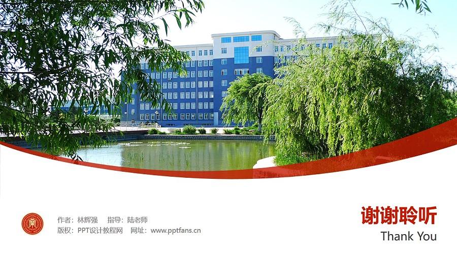 赤峰工业职业技术学院PPT模板下载_幻灯片预览图32