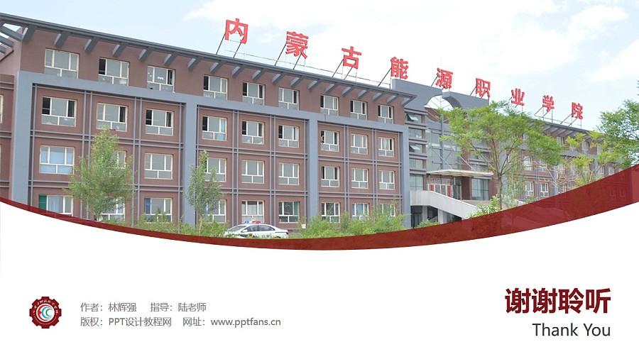 内蒙古能源职业学院PPT模板下载_幻灯片预览图32