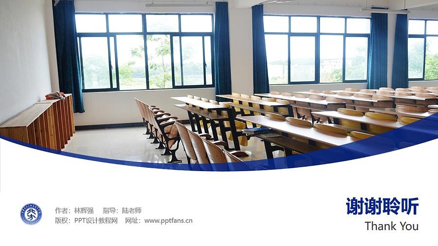 内蒙古北方职业技术学院PPT模板下载_幻灯片预览图32