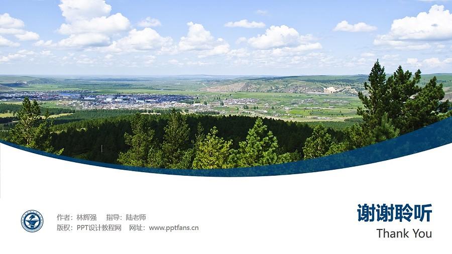 呼伦贝尔职业技术学院PPT模板下载_幻灯片预览图32