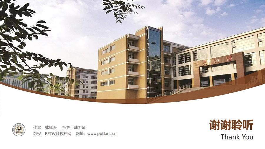 内蒙古建筑职业技术学院PPT模板下载_幻灯片预览图32