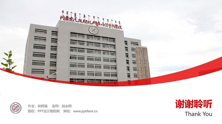 内蒙古民族幼儿师范高等专科学校PPT模板下载_幻灯片预览图32