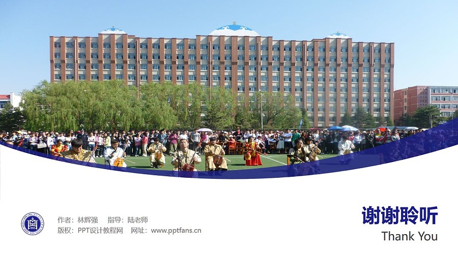 呼和浩特民族学院PPT模板下载_幻灯片预览图32