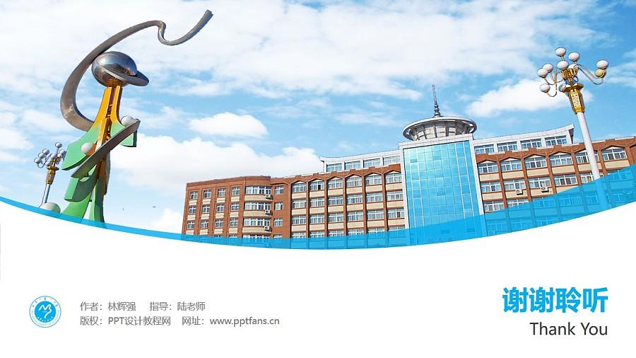 内蒙古民族大学PPT模板下载_幻灯片预览图32