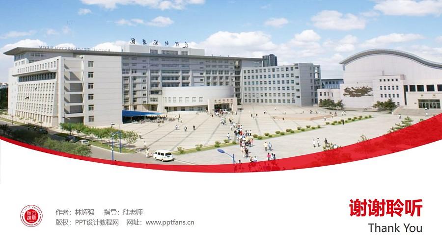 内蒙古科技大学PPT模板下载_幻灯片预览图32