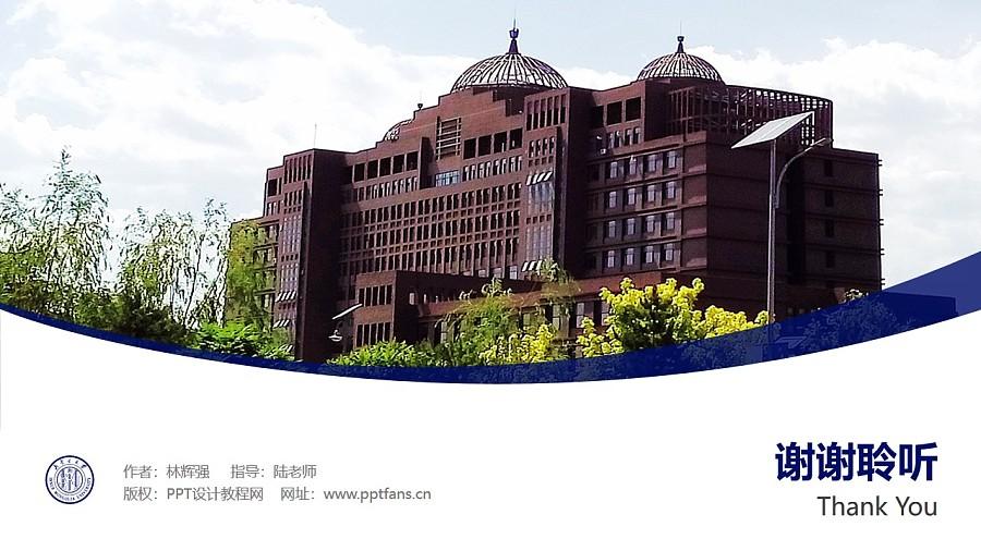 内蒙古大学PPT模板下载_幻灯片预览图32