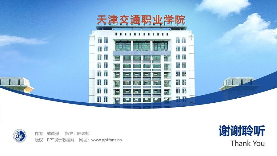 天津交通職業學院PPT模板下載_幻燈片預覽圖32