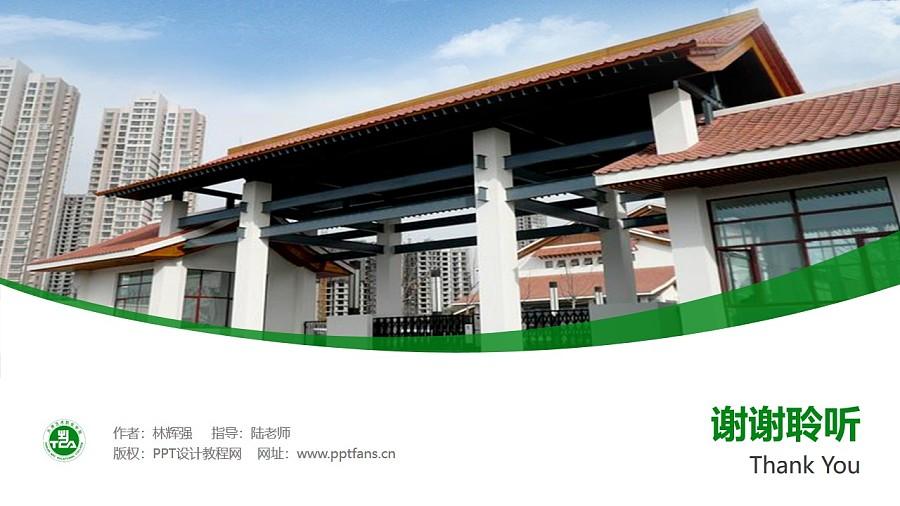 天津藝術職業學院PPT模板下載_幻燈片預覽圖32