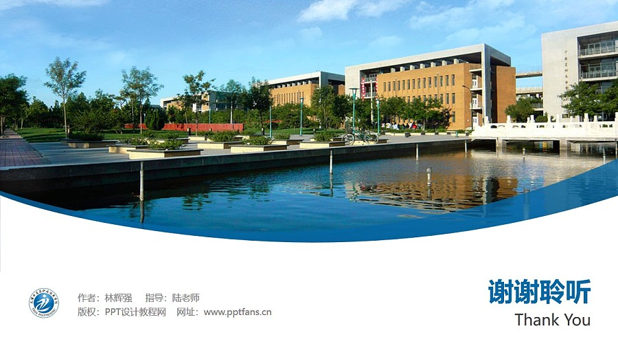 天津開發區職業技術學院PPT模板下載_幻燈片預覽圖32