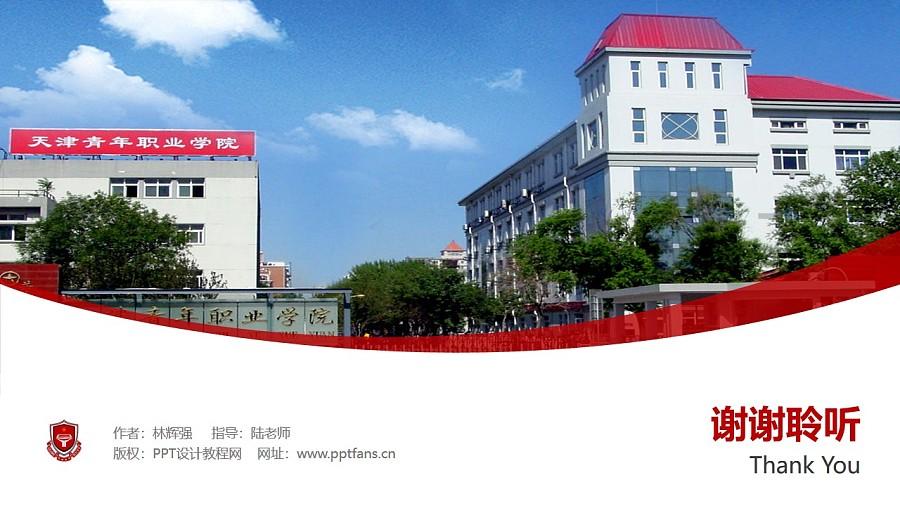 天津青年職業學院PPT模板下載_幻燈片預覽圖32