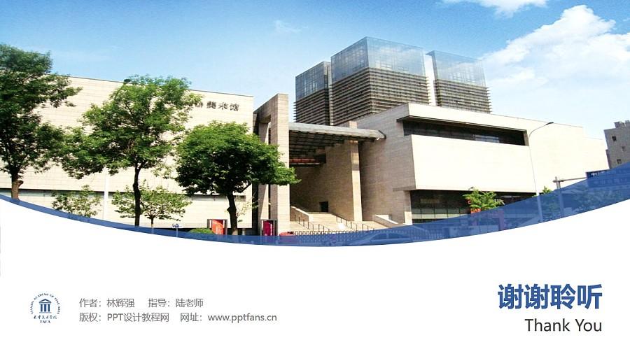 天津美术学院PPT模板下载_幻灯片预览图32