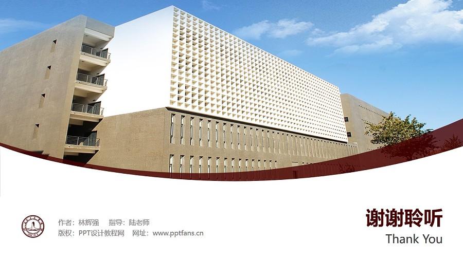 天津音乐学院PPT模板下载_幻灯片预览图32