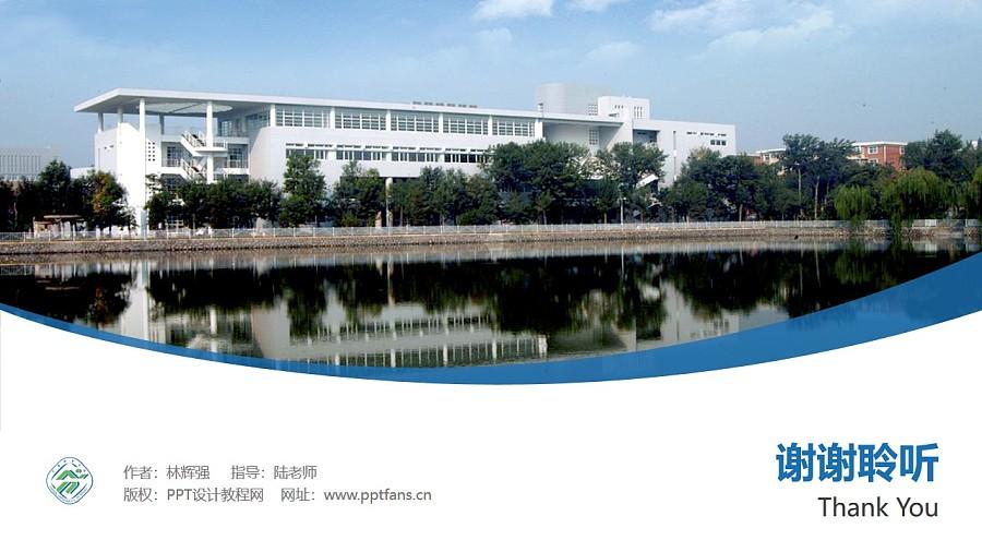 天津体育学院PPT模板下载_幻灯片预览图32