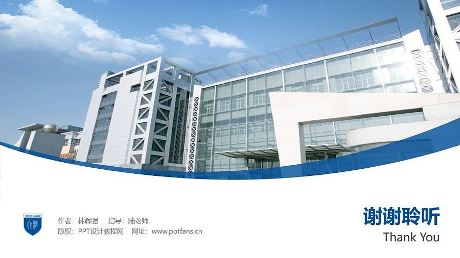 天津天狮学院PPT模板下载_幻灯片预览图32
