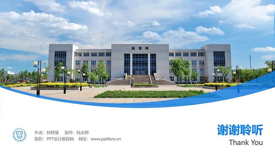 天津财经大学PPT模板下载_幻灯片预览图32