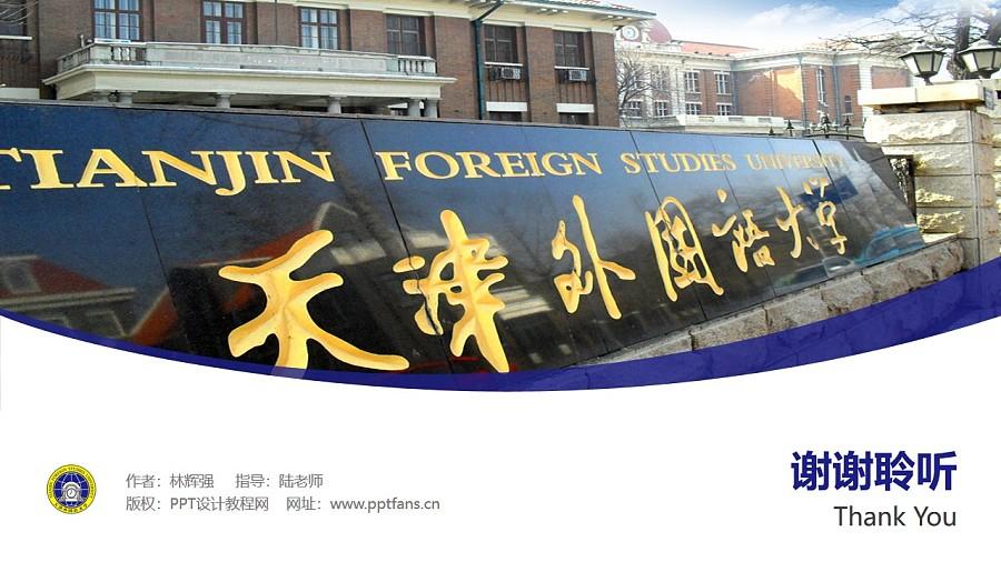 天津外国语大学PPT模板下载_幻灯片预览图32