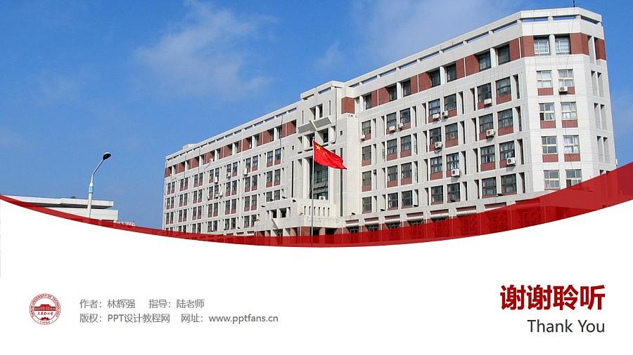 天津理工大学PPT模板下载_幻灯片预览图32
