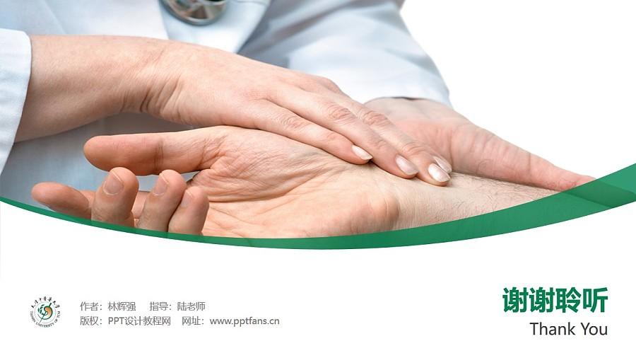 天津中医药大学PPT模板下载_幻灯片预览图32