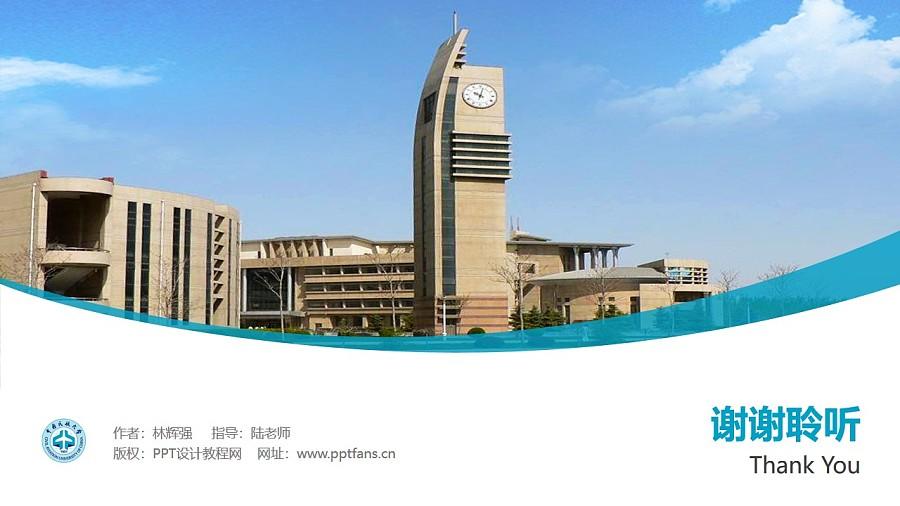 中国民航大学PPT模板下载_幻灯片预览图32