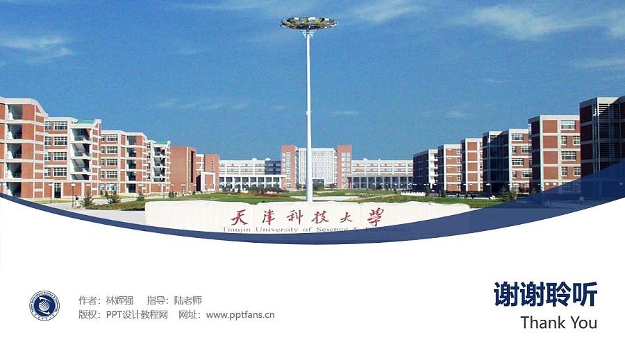 天津科技大学PPT模板下载_幻灯片预览图32